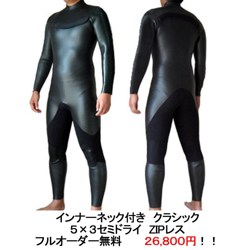 【日本製セミドライ!フルオーダー無料!】ウェットスーツ セミドライ 5mm メンズ レディース サーフィン オーダー