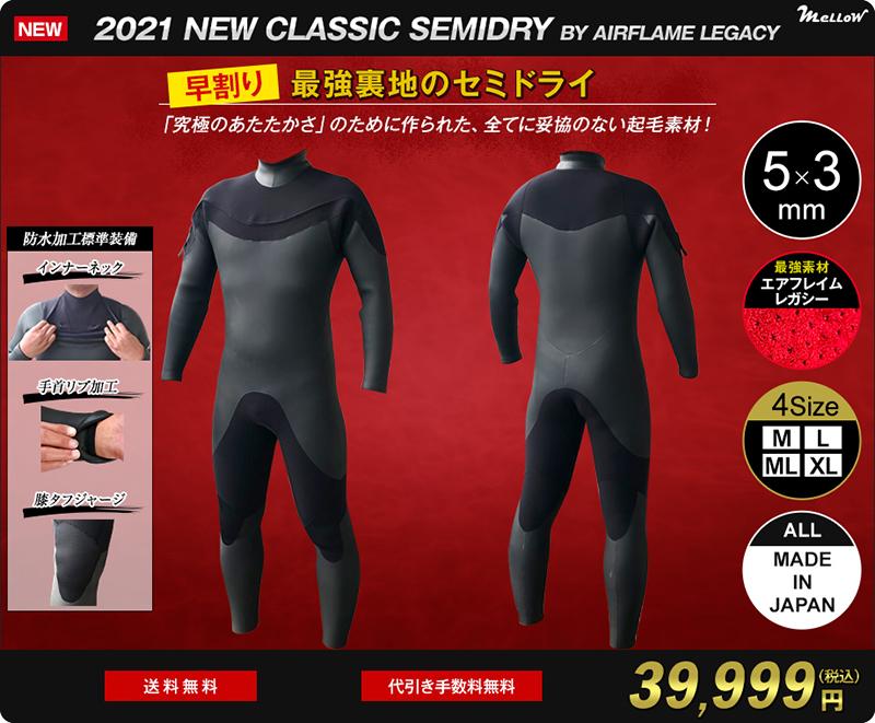 <title>2021年早割り特別企画 日本製 セミドライウェットスーツ 即納可 限定数量 最安値 セミドライ ロングチェストZIP サーフィン 5mm 春の新作シューズ満載 メンズ エアフレイムレガシー使用</title>