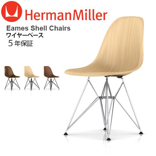 ハーマンミラー正規販売店 5年保証 送料無料(沖縄・離島は除く) メーカー直送品 イームズウッドシェルチェア 《シェル:ホワイトアッシュ》《ワイヤーベース/トリバレントクローム》HermanMiller Eames Wood Shell Chairsミッドセンチュリーモダン
