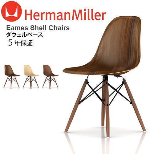 ハーマンミラー正規販売店 5年保証 送料無料(沖縄・離島は除く)メーカー直送品 イームズウッドシェルチェア 《シェル:ウォールナット》《ダウェルベース/ウォールナットorエボニー》HermanMiller Eames Wood Shell Chairsミッドセンチュリーモダン