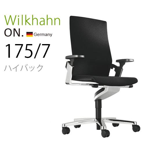 【送料無料★メーカー直送】グッドデザイン賞受賞 Wilkhahn ON Swivel Chair ウィルクハーン オン スウィーベルチェア 175/7 ハイバックアームチェア 《クロームフレーム/クロームベース》《張地:ファイバーフレックス》(S) plywood