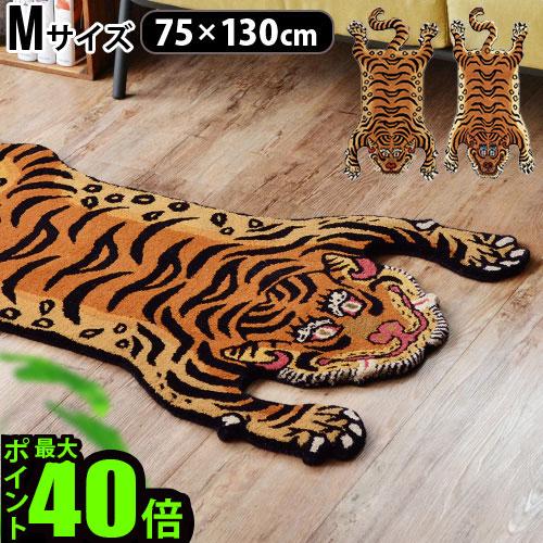 メーカー直送品 送料無料(沖縄・離島除く)ラグ 絨毯 トラ チべタンタイガー マット 厚手チベタンタイガーラグ ミディアム DTTR-01 / DTTR-02DETAIL Tibetan Tiger Rug [Mサイズ]おしゃれ◇タイガー カーペット インテリア アニマル 虎 ウール コットン