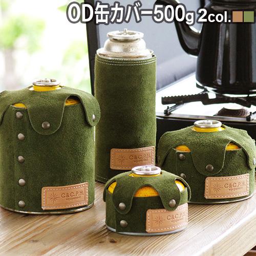 ガス缶カバー レザー OD缶 ケース 牛革メール便OK C&C.P.H.EQUIPEMENT OD缶CASE 500g [CEV1703]アウトドア キャンプ シンプル おしゃれ おすすめ 通販 日本製◇