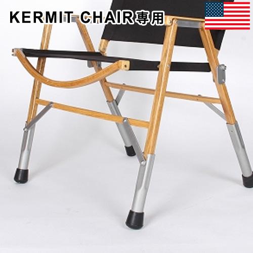 送料無料 【あす楽14時まで】カーミットチェア専用 レッグエクステンションセット シルバーKermit Chair Leg Extension set Silver◇