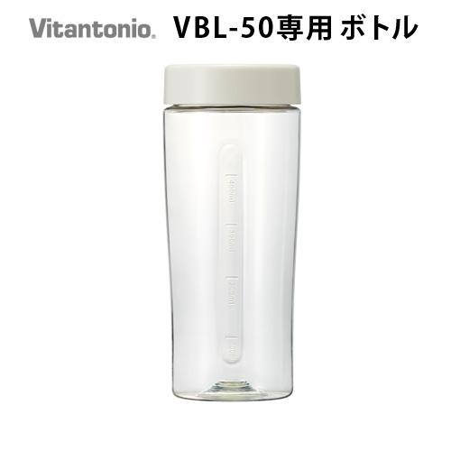 信憑 ビタント二オマイボトルブレンダー VBL-50 専用 ボトルセット Vitantonio MY BOTTLE BLENDER Bottle Set コップ グリーンスムージー ボトルセットVitantonio オプション \MAX36.5倍 SEAL限定商品 ミキサー コ PVBL-50BT オプションパーツ あす楽14時まで