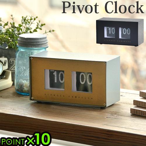 \MAX47倍/置き時計 置時計 フリップ時計 おしゃれ アンティーク パタパタ 時計【あす楽14時まで】P10倍 送料無料 ハモサ ピボットクロック スチールHERMOSA PIVOT CLOCK steel[RP-002]時計 アナログ 北欧