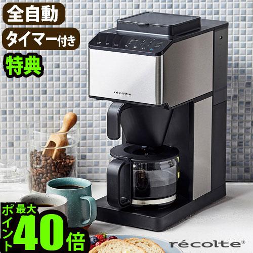 年中無休 コーヒーメーカー 全自動 ミル付き おしゃれ ステンレス レコルト recolte コーン式全自動コーヒーメーカー Grind Brew Coffee Maker RCD-1 P2倍recolte 送料無料 RCD-1保温 ブラック あす楽14時まで \選べる特典付 コーヒーマシン コーン式 コンパクト タイマー付き 結婚祝い メーカー直売 オフィス