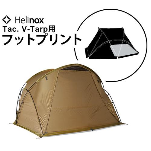 正規品 送料無料ヘリノックス タクティカル Vタープ専用 フットプリントHelinox Tac. V-Tarp 本体別売テント ドーム型 簡単 キャンプ ドーム シェルター ファミリー おしゃれ おすすめ アウトドア◇