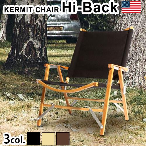 送料無料 折りたたみ椅子 アウトドア 背もたれ【あす楽14時まで】カーミットチェア ハイバック Kermit Chair hi-backキャンプ 運動会 折り畳みチェア おすすめ おしゃれ 通販 アウトドア インテリア◇軽量 木製 比較 コンパクト