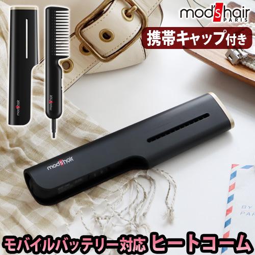 持ち運び ミニへアイロン おすすめ セラミック 携帯用ヘアアイロン ヘアアイロン ブラシ USB モッズヘア スタイリッシュ モバイルヒートコーム 軽量 hair MOBILE 送料無料モッズヘア コンパクト mod's MHB-1040-K STYLISH 店内限界値引き中 セルフラッピング無料 モバイルバッテリー対応 COMB軽量 前髪 人気海外一番 あす楽14時まで HEAT