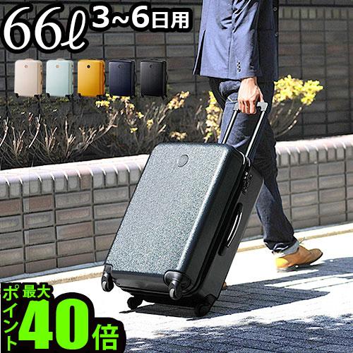 \MAX45倍★お買い物マラソン期間中/送料無料 スーツケース 軽量 大型 キャリーケース かわいい【あす楽14時まで】ポイント10倍MILESTO ハードキャリー《66L 3~6日用》【smtb-F】TSAロック 旅行用キャリーバッグ キャリー