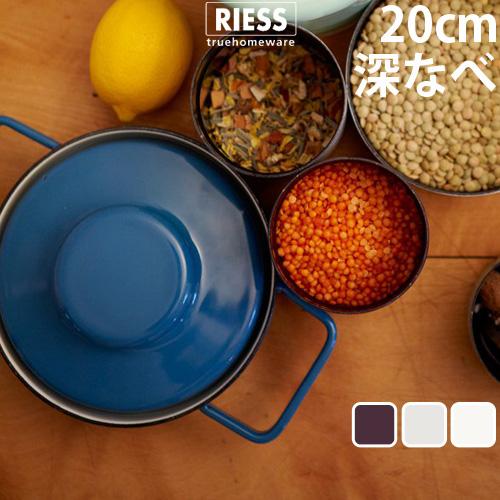 \MAX45倍★お買い物マラソン期間中/【あす楽14時まで】【送料無料】RIESS Aromapots リース アロマポットPot with Lid [1.75L] ポット ウィズ リッド [Φ20cm/2104]