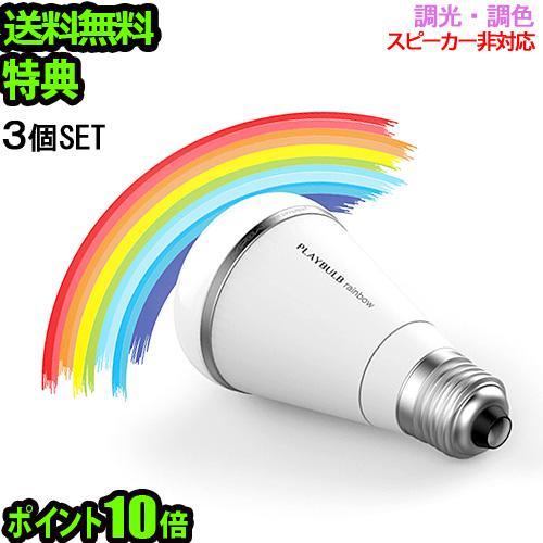 \MAX45倍★お買い物マラソン期間中/送料無料!LED 電球 LED電球【あす楽14時まで】 ポイント10倍MiPow PLAYBULB rainbow Smart LED [ スピーカー非対応 ]マイポー プレイバルブ レインボー 3個セット[E26/280lm]照明