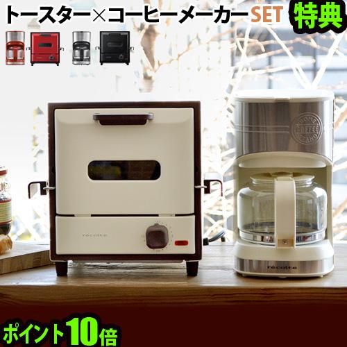 オーブントースター コーヒーメーカー レコルト Slide Rack Oven Delicat + Home Coffee Stand 引き出物 セット recolte コーヒーマシーン 特典付きrecolte おしゃれ あす楽14時まで 高い素材 ホームコーヒースタンド 応援セット 家電セット 珈琲 P10倍 新生活 送料無料 かわいい レコルトスライドラックオーブンデリカ セットオーブントースター