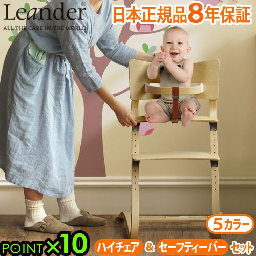送料無料 ベビーチェア キッズ 子供用 椅子 木製【14時まで】日本正規品8年保証 Leander high chairリエンダー ハイチェア + セーフティーバー セット 人気 赤ちゃん 転倒 防止 大人 おすすめ◇北欧家具 おしゃれ ダイニング 足置き