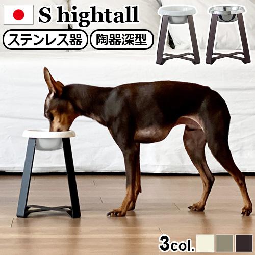 ペット 食器 フードボウル 食べやすい 高さがある 犬 pecolo Food Stand S hightall [ステンレス] [陶器深型] PCL-FS-H PCL-FS-HT  【あす楽14時まで】 送料無料 猫 餌皿 日本製 食器台 エサ皿 おしゃれ◇ かわいい ギフト