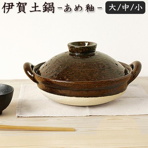 伊賀土鍋 (雑貨) 長谷製陶 いぶし◎送料無料