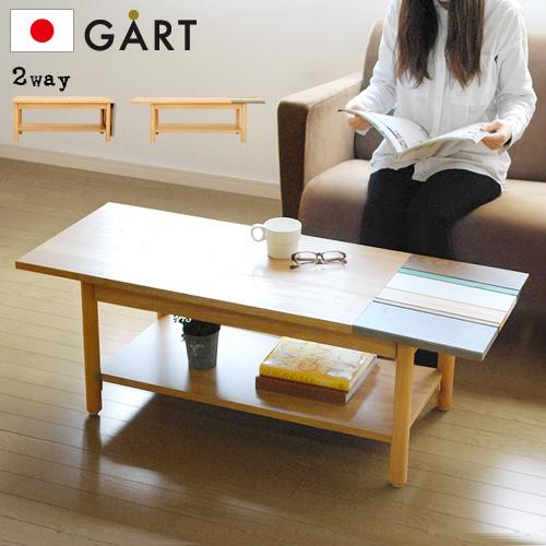 \MAX47倍/ローテーブル 北欧 伸縮送料無料ガルト ピーティー リビングテーブル GART PT LIVING TABLE [完成品] 伸縮テーブル テーブル 新生活 おしゃれ 木製 オシャレ 新生活 机
