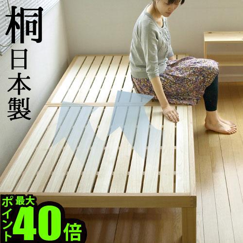 \MAX47倍/すのこベッド シングル 国産 おすすめ 安心の2年保証 信頼の日本製【メーカー直送品】送料無料 (北海道・沖縄・離島除く)桐のすのこベッド シングル 高さ30cm布団 すのこ ベッド 生活用品 通販