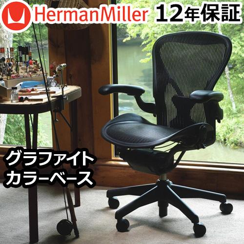 ハーマンミラー正規販売店 12年保証 送料無料 アーロンチェア ポスチャーフィットフル装備グラファイトカラーベース 《クラシック 3D01》 HermanMiller Aeron Chairs 【 チェア イス 椅子 キャスター オフィスチェア b a 】【smtb-F】(T) F