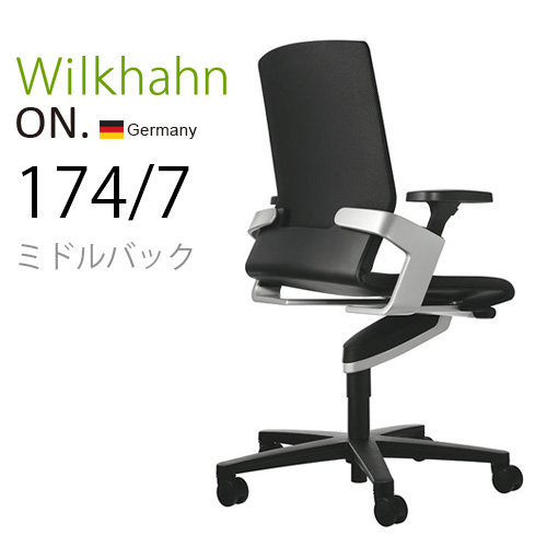 夏セール開催中 MAX80%OFF! 【送料無料★メーカー直送】Wilkhahn Swivel ON Swivel デザイン (S) Chair ウィルクハーン 174/7 ミドルバックアームチェア 《シルバーフレーム/ポリアミドベース》《張地:ファイバーフレックス/オプションカラー》《シート奥行き調節機能》 (S) デザイン, BIGBOSS:0da7732e --- mmfood.in