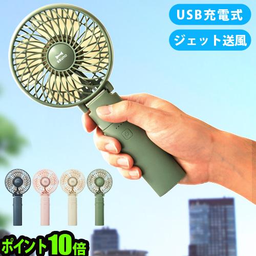 ハンディ扇風機 ミニ扇風機 ミニファン USB BRUNO Portable Mini fan ブルーノ ポータブルミニファン BDE029 おしゃれ ギフト プレゼント ご褒美 携帯 軽量 充電器 送料無料 卓上 コンパクト シンプル P10倍BRUNO 一部予約 F 小型 強力 あす楽14時迄 ポータブルファン オフィス 折り畳み ミニ