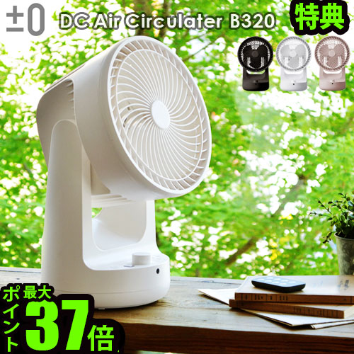 送料無料 サーキュレーター 扇風機 首振り 静音 おしゃれ リモコン【あす楽14時まで】 P10倍 特典付き±0 DCサーキュレーター [B320]コンパクト シンプル ホワイト ブラウン 送風扇 ◇乾燥 角度調整 風量調整 せんぷうき プラスマイナス0 F