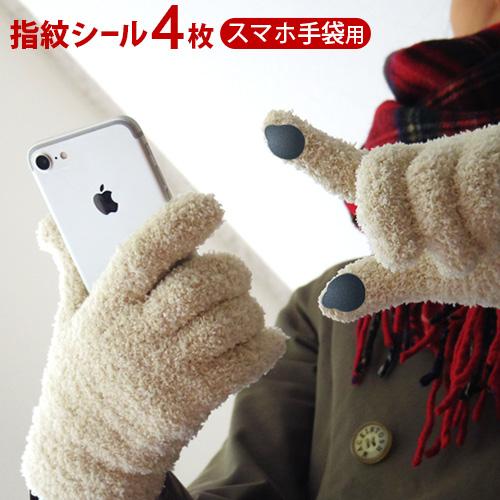ネコポスOK 指紋認証シール Diper ID 擬似指紋 スマートフォン対応手袋用 丸型4枚入り DPI0001-12 Touch 便利グッズ 100%品質保証! iphone スマートフォン対応手袋用丸型4枚入り iphon7 iphon8 Plus あす楽14時まで iphonSE スマホ手袋 手袋 限定価格セール iphon6s