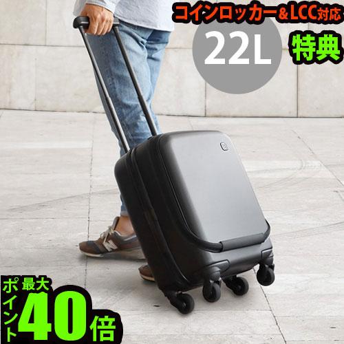 lcc 機内持ち込み スーツケース 【あす楽14時まで】 送料無料 P10倍 特典付±0 SUITCASE スーツケース コインロッカーサイズ《22L》 ブラック ZFS-D040キャリーケース おしゃれ ◇静音 軽量 TSAロック キャリーバッグ トランク 特許取得 旅行グッズ F