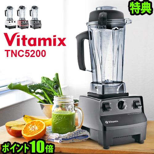 送料無料 特典付き!バイタミックス グリーンスムージー ミキサーあす楽14時迄 正規品7年保証 ポイント10倍 vitamix tnc5200 tnc5200 本体 vitamix vita-mix tnc5200 いとうゆき F