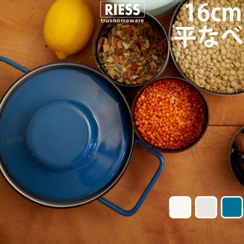 【あす楽14時まで】【送料無料】RIESS Aromapots リース アロマポットPan with Lid [0.3L] パン ウィズ リッド [Φ16cm/2121] 【楽ギフ_メッセ】【楽ギフ_のし】 F