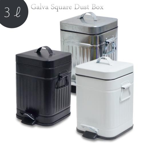 【あす楽14時まで】 Galva Square Dust Box 3L ガルバ スクエア ダスト ボックス 3リットル[ ごみ箱 ゴミ箱 おしゃれ ふた付き スリム ペダル キッチン リビング パウダールーム F