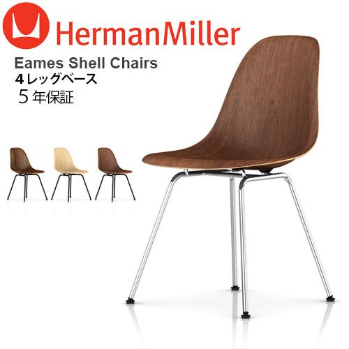 ハーマンミラー正規販売店 5年保証 送料無料 【受注生産】イームズウッドシェルチェア 《シェル:ウォールナット》《4レッグベース/ブラック》HermanMiller Eames Wood Shell Chairsミッドセンチュリーモダン 家具 【smtb-F】(T)