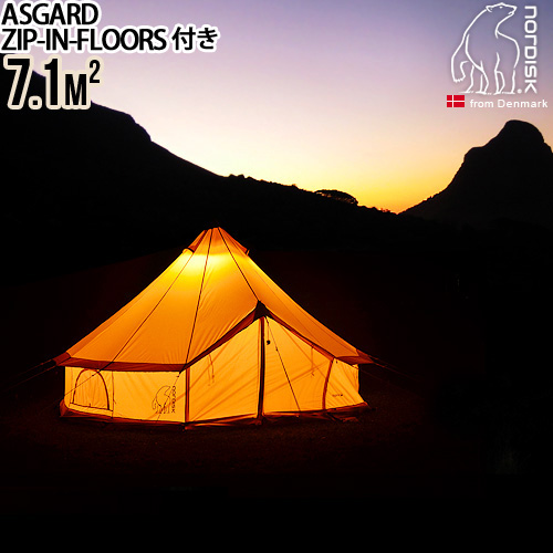 \MAX37倍/送料無料 正規品 テント P10倍ノルディスク アスガルド 7.1 / ジップインフロア付Nordisk Asgard 7.1 / Zip-In-Floors付グランピング キャンプ アウトドア 3人用 2人用