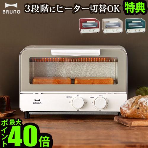 オーブントースター トースター おしゃれ 2枚 ブルーノ BRUNO OVEN TOASTER ついに再販開始 新作販売 BOE052 小型 おすすめ 一人暮らし P10倍 ギフト 結婚祝い バイカラー 送料無料 プレゼント かわいい 家電 特典付きブルーノ お菓子 あす楽14時まで