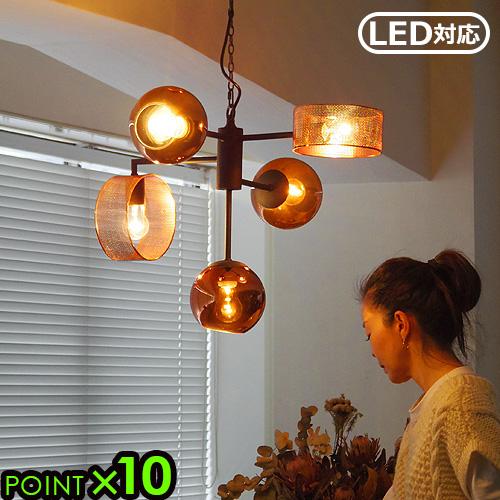 ペンダントライト 5灯 照明 おしゃれ あす楽14時まで P10倍 送料無料ハモサ ブルゴーニュランプ ペンダントランプHERMOSA サービス 市販 高級感 ダイニング BOURGOGNE カフェ 新生活 ミッドセンチュリー LAMP GS-020COリビング