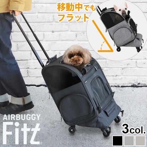 ペットキャリー キャスター エアバギー 犬 猫 カート 4輪 AIRBUGGY FITT フラットアンドゴー 多頭 小型犬 中型犬 10kg ペットハウス 可愛い 4輪AIRBUGGY キャリーケース フラットアンドゴー正規品 小型 ドッグカート あす楽14時まで 格安 FLATGO 送料無料限定セール中 おしゃれ キャリーバッグ CARRIERフィット 送料無料