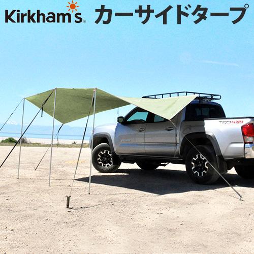 \MAX37倍/タープ カーサイドタープ オーニング【あす楽14時まで】正規品 送料無料kirkham's High line AUTOFLY SYNTHETICカーカムスハイライン オートフライ シンセティックスプリングバー springbar