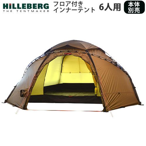 送料無料 正規品 インナーテント アウトドアヒルバーグ アトラス専用 インナーテント6HILLEBERG ATLAS Inner Tent[ 6人用 ]おしゃれ キャンプ グランピング◇