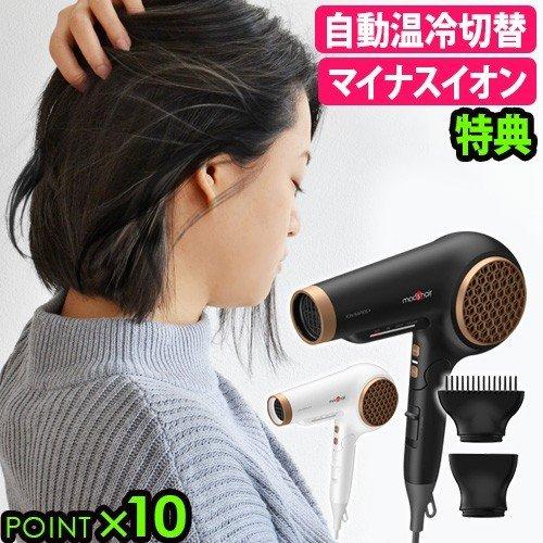 \MAX47倍/\特典付き/ ヘアドライヤー 大風量 マイナスイオン 速乾【あす楽14時まで】送料無料 P10倍モッズヘア アドバンス イオンラピッドプラスmod's hair Advenced ION RAPIDE+ MHD-1253軽量 ドライヤー おしゃれ