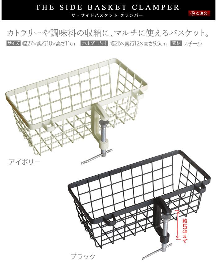 サイドバスケット クランパー 【バスケット ホルダー クランプ 食卓 台所 おしゃれ 便利 プレゼント】