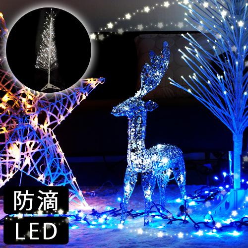 【あす楽14時まで】送料無料 Illumination LED スパークル ツリー [ ホワイト ]【イルミネーション クリスマスツリー 装飾 LEDライト led】【smtb-F】 (T)