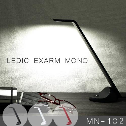 【送料無料】【あす楽14時まで】グッドデザイン賞☆LEDIC EXARM MONO MN-102 [LED テーブルライト] 【smtb-F】 【 照明 デスクライト LED デスクランプ スタンドライト LED 送料無料 】