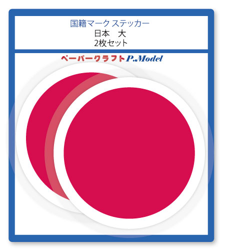 大サイズ 横幅80mm 日本メーカー新品 大 国籍マーク ステッカー シール まとめ買い特価 2枚セット 日本 al