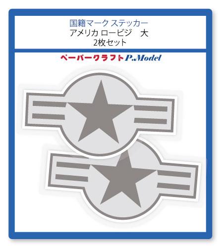 大サイズ 横幅80mm 返品交換不可 大 国籍マーク ステッカー アメリカ 特価品コーナー☆ ロービジ al シール 2枚セット