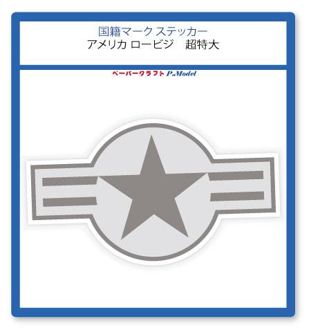 日本メーカー新品 超特大サイズ 横幅160mm 超特大 国籍マーク ステッカー ロービジ 店舗 アメリカ cl シール