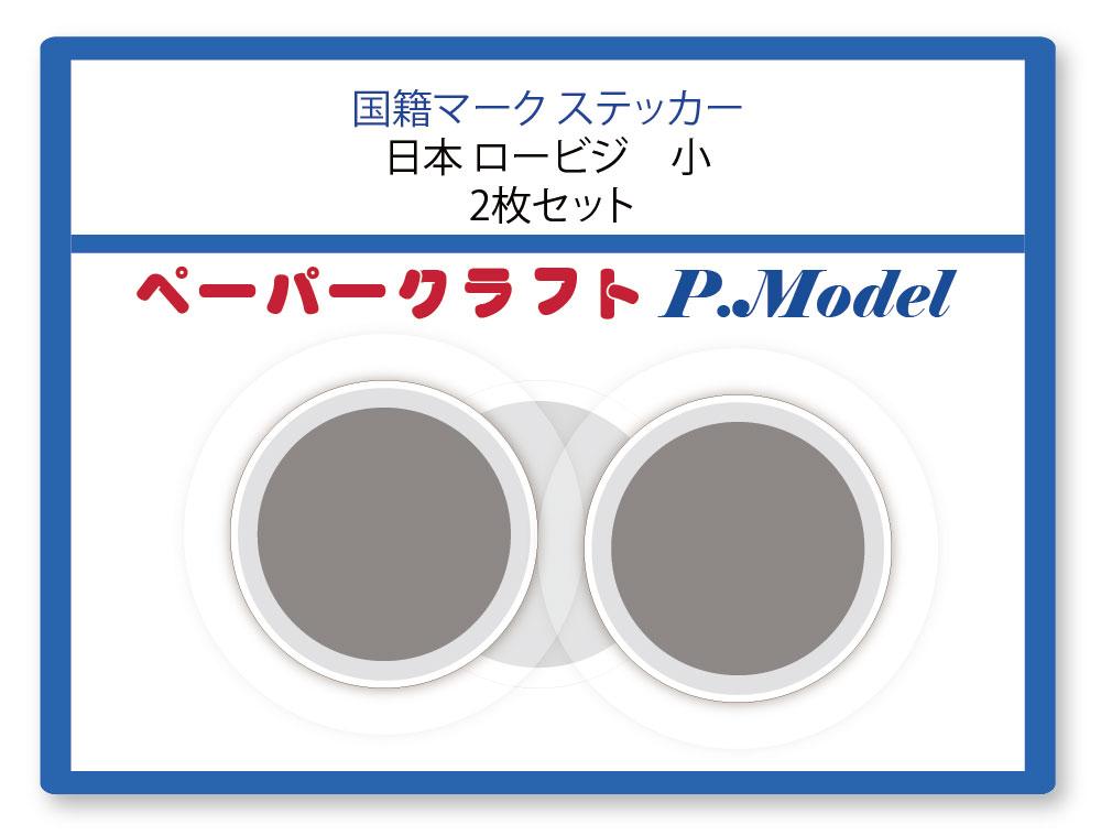 小サイズ 横幅20mm 小 国籍マーク ステッカー ロービジ 日本 今ダケ送料無料 シール 新着セール 2枚セット