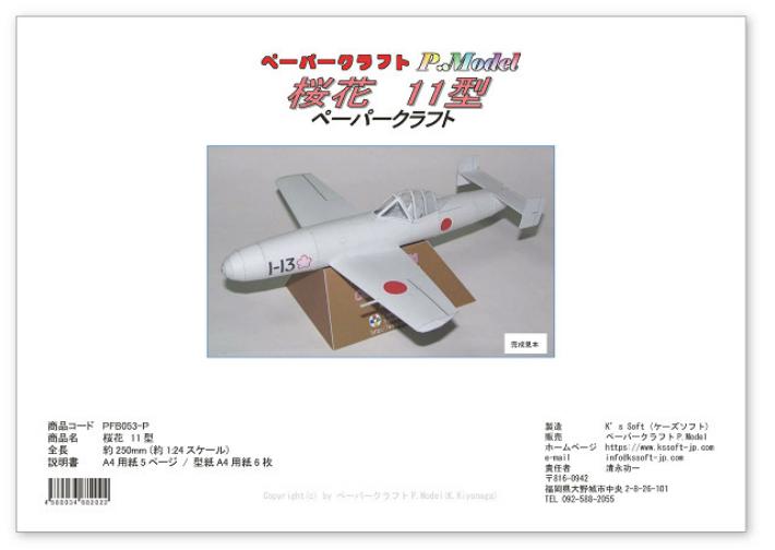 紙で作る模型 キット 紙工作 航空自衛隊戦闘機 飛行機 ジェット機 誕生日プレゼント 航空機 ペーパーモデル 紙模型 1 24スケール カードモデル 桜花11型ペーパークラフト 人気ブレゼント ペーパークラフト