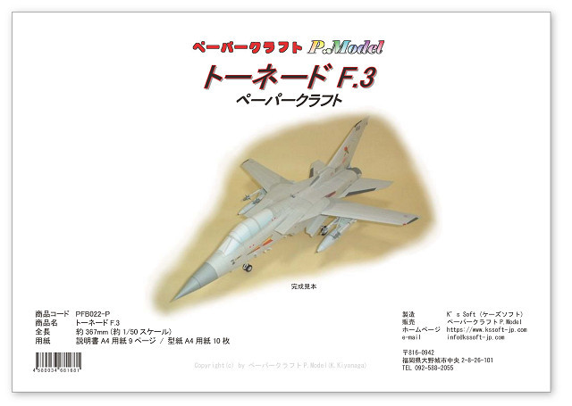 1 50スケール 紙で作る模型 キット 紙工作 イギリス空軍 ◇限定Special Price トーネード ジェット機 戦闘機 信託 F3ペーパークラフト 飛行機 航空機 紙模型