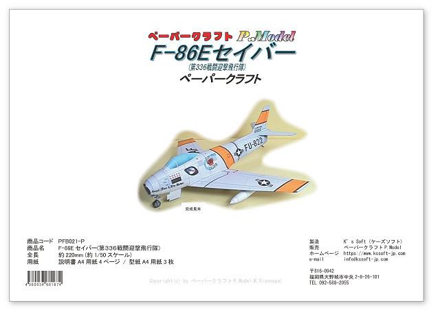 1 50スケール 紙で作る模型 大注目 キット 紙工作 アメリカ空軍 F-86Eセイバーペーパークラフト 紙模型 格安 航空機 飛行機 ジェット機 戦闘機